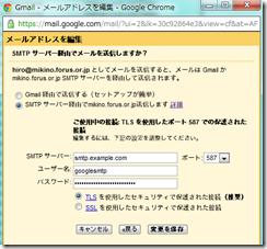 Googleのメール発信設定