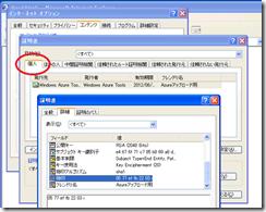 Azureアップロード用証明書