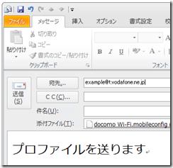docomoWiFi自動設定09