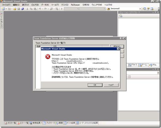 tfsにVS2008から接続できない